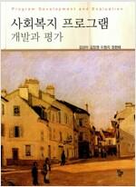 [중고] 사회복지 프로그램 개발과 평가 (김상아 외)