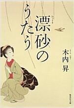 漂沙のうたう (集英社文庫 き 18-3) (文庫)
