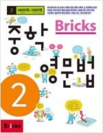 [중고] Bricks 중학 영문법 중2