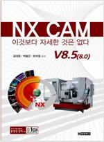 [중고] NX CAM V8.5(8.0)