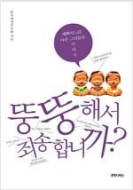 [중고] 뚱뚱해서 죄송합니까?