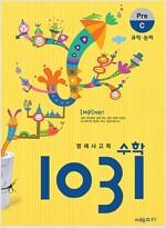 [중고] 영재 사고력 수학 1031 Pre C (규칙, 논리)