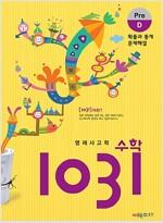 [중고] 영재 사고력 수학 1031 Pre D (확률과 통계, 문제해결)
