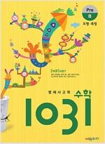 [중고] 영재 사고력 수학 1031 Pre B (도형, 측정)