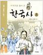 [중고] 이야기로 풀어 쓴 한국사 8