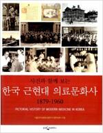[중고] 한국 근현대 의료문화사 1879 ~ 1960