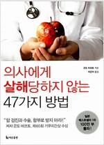 의사에게 살해 당하지 않는 47가지 방법