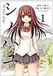 シノハユ (1) (コミック, ビッグガンガンコミックス)