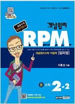 개념원리 RPM 문제기본서 수학 중2-2 (2018년용)