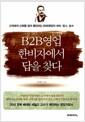 [중고] B2B영업 한비자에서 답을 찾다