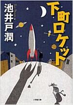 下町ロケット (文庫)