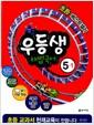 우등생 해법 시리즈 세트 5-1 - 전4권