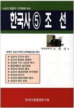 [중고] 한국사 5 : 조선