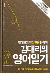 김대리의 영어일기
