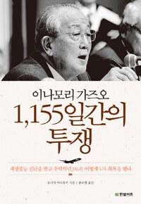이나모리 가즈오 1,155일간의 투쟁