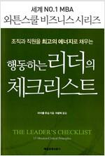 [중고] 행동하는 리더의 체크리스트