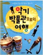 [중고] 악기 박물관으로의 여행