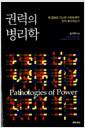 [중고] 권력의 병리학