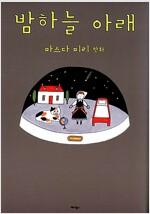 [중고] 밤하늘 아래