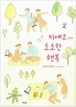 [중고] 치에코 씨의 소소한 행복 2