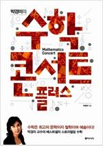 박경미의 수학콘서트 플러스