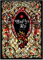 [중고] 뱀파이어의 꽃 1