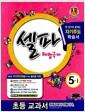 셀파 해법 시리즈 5-1 세트 - 전3권