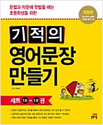 기적의 영어문장 만들기 세트 - 전5권