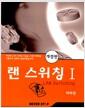 [중고] 랜 스위칭 1