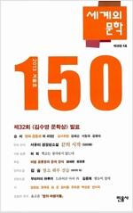[중고] 세계의 문학 150호 - 2013.겨울