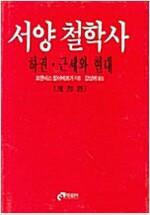 [중고] 서양 철학사 - 하
