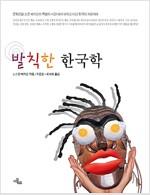 [중고] 발칙한 한국학