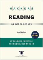 Hackers Reading (해커스 리딩)