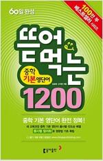 [중고] 뜯어먹는 중학 기본 영단어 1200 (2018년용)