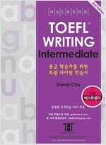 [중고] 해커스 토플 라이팅 인터미디엇 (Hackers TOEFL Writing Intermediate) (2nd iBT Edition)