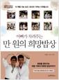 [중고] 만 원의 희망밥상