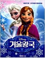 디즈니 겨울왕국 무비스토리북