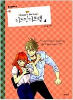 [중고] 치즈 인 더 트랩 시즌 2 : 한정판 세트 (2)