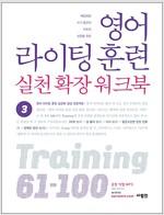 영어 라이팅 훈련 실천 확장 워크북 3