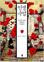 법륜 스님 양장 세트 - 전3권