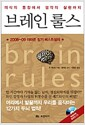 [중고] 브레인 룰스
