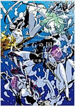 寶石の國(2) (アフタヌ-ンKC) (コミック)