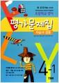 초등학교 영어 평가문제집 4-1 (자습서 겸용) (2017년용)