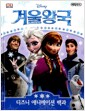 [중고] 겨울왕국 디즈니 애니메이션 백과