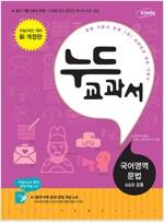 [중고] 누드교과서 국어영역 문법 (2018년용)