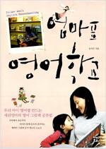 [중고] 엄마표 영어학교