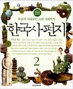 한국사 편지 2