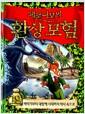 [중고] 제로니모의 환상모험 19 (양장)