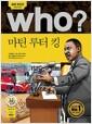 [중고] Who? 마틴 루터 킹