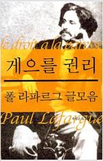 게으를 권리 : 폴 라파르그 글모음